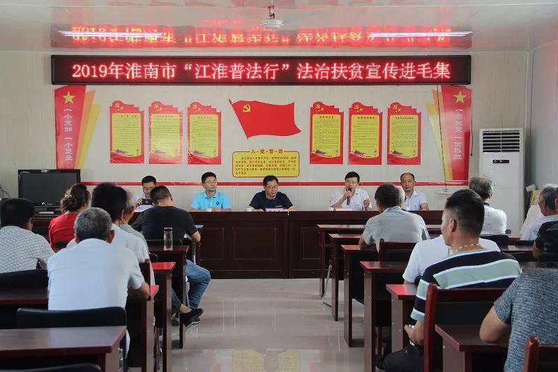 """淮南市送法入扶贫村 ,""""法治套餐""""受村民好评"""