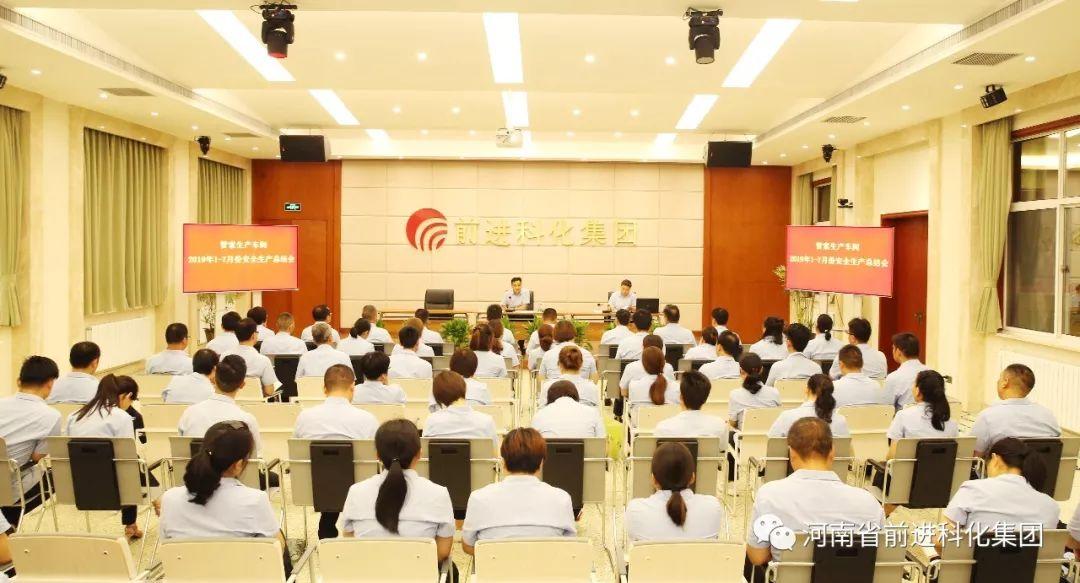 <b>【前进新闻】集团西区管索生产车间召开1-7月份安全生产总结会</b>