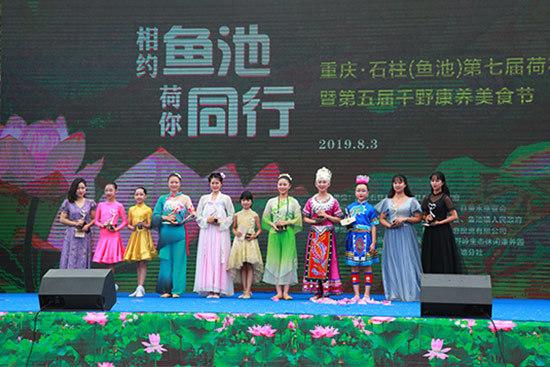 第七届荷花文化月暨第五届千野草场康养美食节8月3日启幕