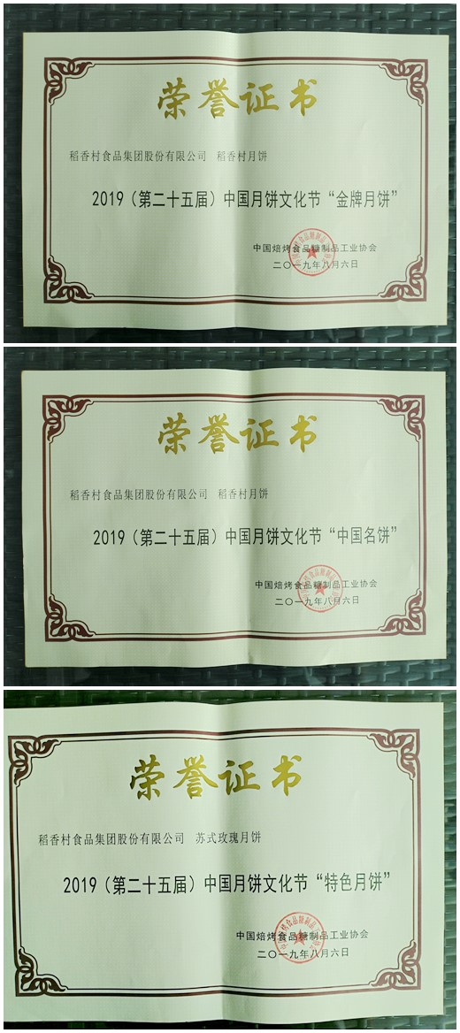 2019中国月饼文化节开幕 稻香村集团收获三项大奖
