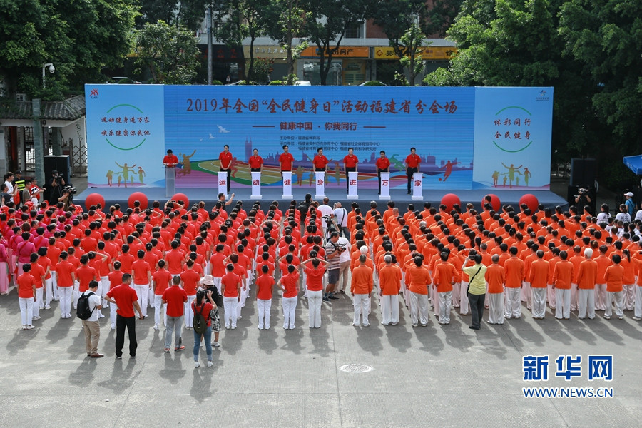 """2019年全国""""全民健身日""""活动福建省分会场启动"""