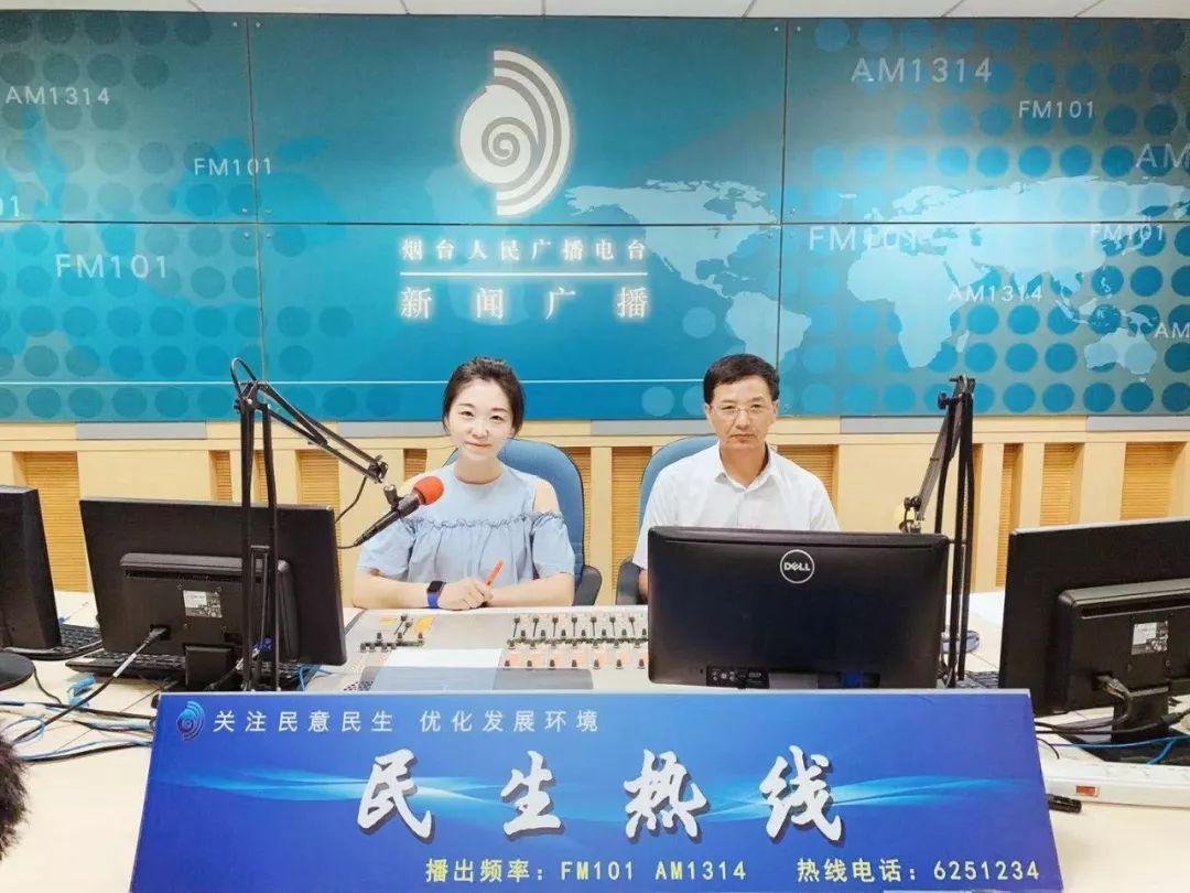 烟台广播《民生热线》|市公路事业发展中心嘉宾做客直播间