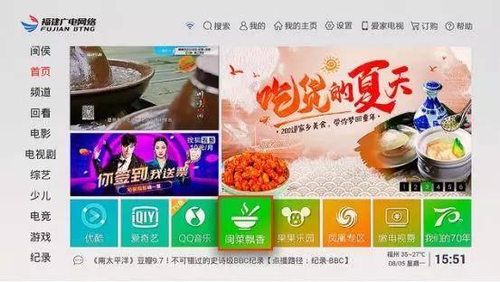 """福建省商务厅主办的互动电视专区""""闽菜飘香""""正式上线"""