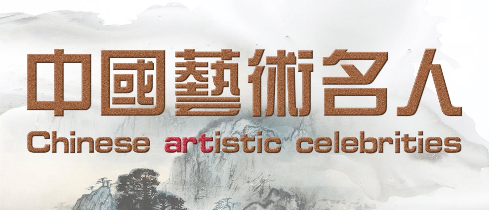 魅力中国艺术推选人物:李宝恩   中国艺术名人 第552期