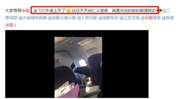 著名主持人涂磊坐飛機行為不雅,