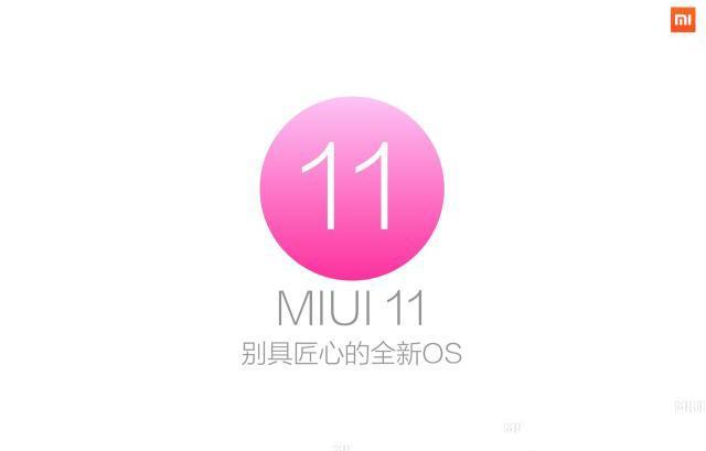MIUI11即將輕裝上陣,全新UI設計優化系統廣告,有多少人期待