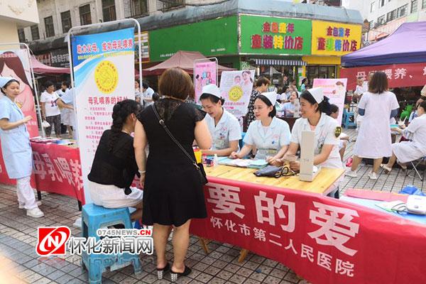 """怀化市第二人民医院开展""""世界母乳喂养周""""宣传活动"""