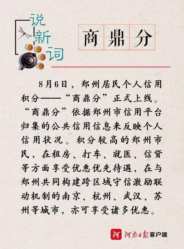 """""""商鼎分""""来啦!郑州居民个人信用积分上线,可享这些优惠!"""