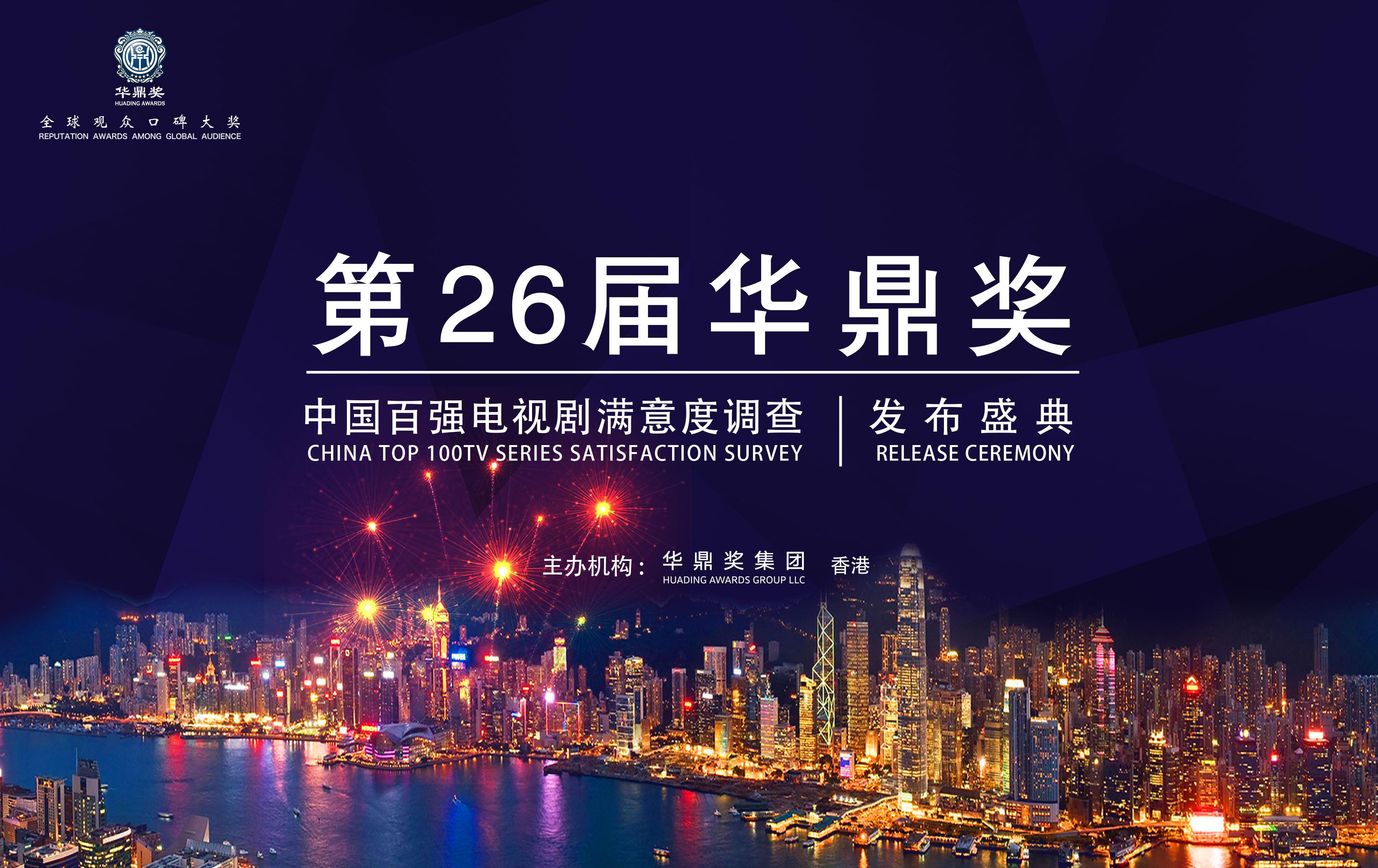 华鼎奖电视剧满意度调查启动 12月9日如期举办