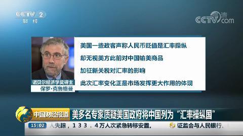 """美国智库:人民币汇率""""破7""""不是中方操纵汇率的证据"""