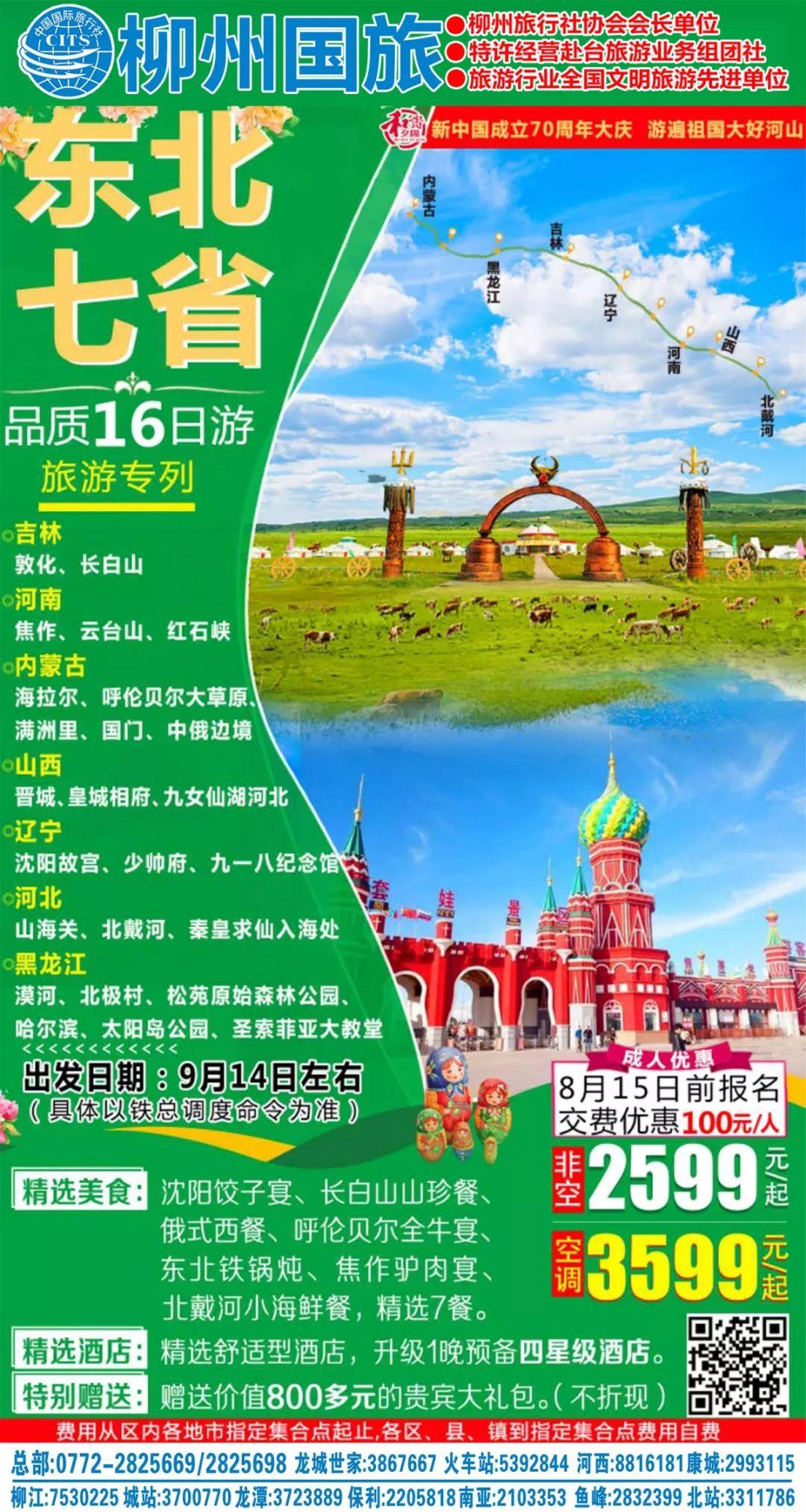 心动之旅,一次旅行等于别人7次旅行,  畅游河北+河南+山西+中俄边境+东北三省+内蒙草原风情!