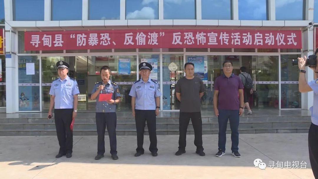 """【要闻】寻甸县""""防暴恐、反偷渡""""反恐怖宣传活动正式启动"""
