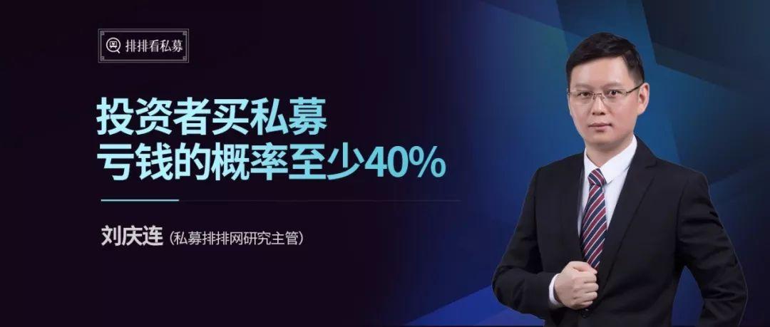 投资者买私募产品,亏钱的概率至少40%
