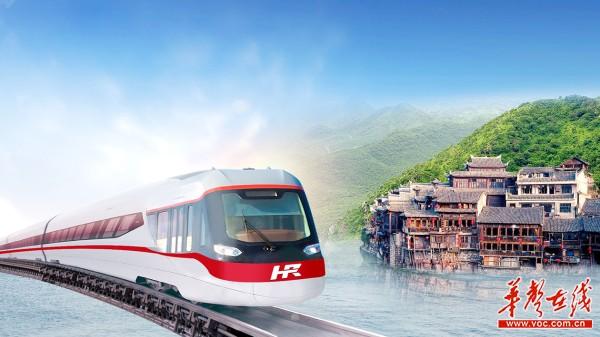 凤凰磁浮线开工建设 一期线路9.12公里 预计2021年开通运营