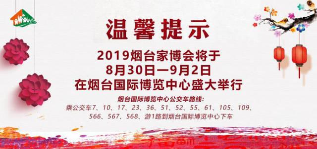 连逛四天省一年工资 家博会8月30日开展
