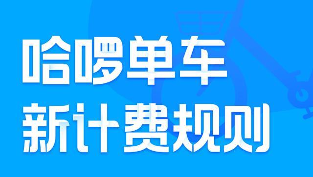 """哈啰单车广州调价""""求生"""",每30分钟1.5元,你还会骑吗?"""