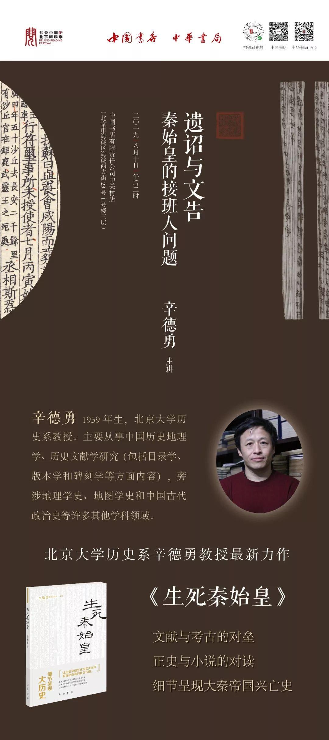 周六来中国书店中关村店,听辛德勇教授聊聊扶苏和胡亥