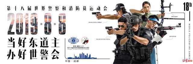 世警会观看指南:56个项目在9大赛区举行