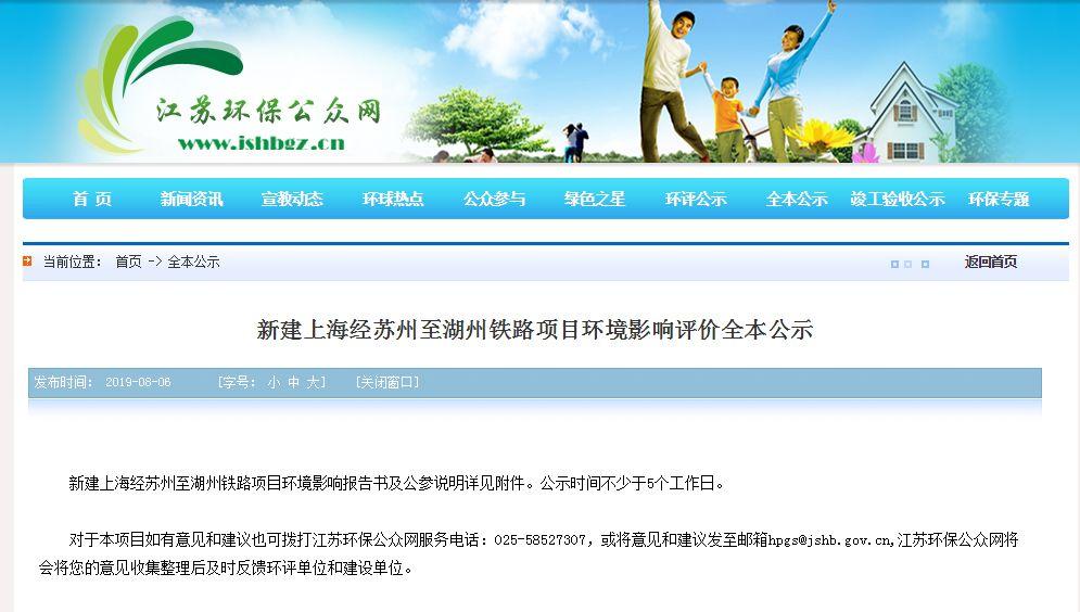 "<b>""沪苏湖高铁""项目最新情况来了</b>"