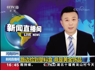 郑州老人捡30万元黄金物归原主,央视点赞!