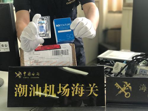 """潮汕机场:入境邮件申报为""""日用品"""",一查竟是未报批的违禁品"""