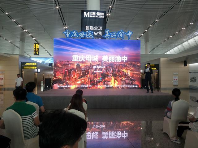 """""""重庆母城美丽渝中""""大型文化旅"""