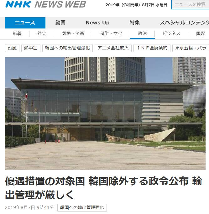 正式發布!日本政府貼出公告,發布政令將韓國踢出