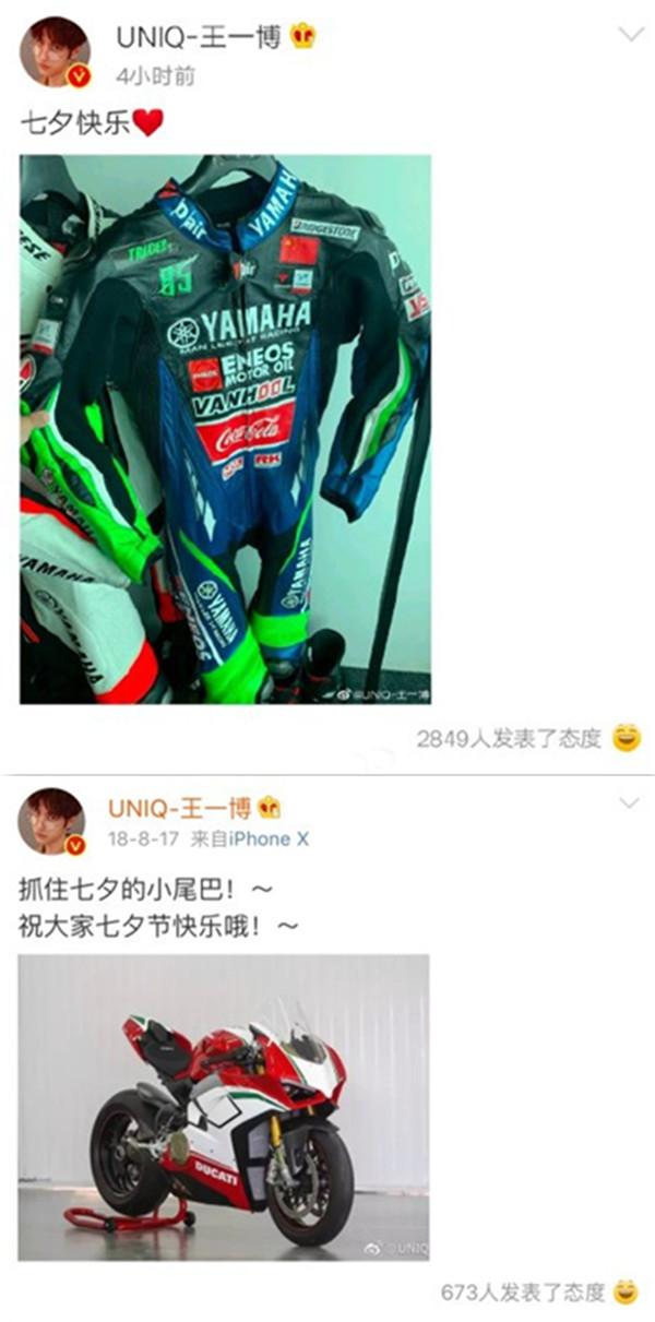 【组图】                     王一博七夕晒赛车服,这是要官宣恋情吗?