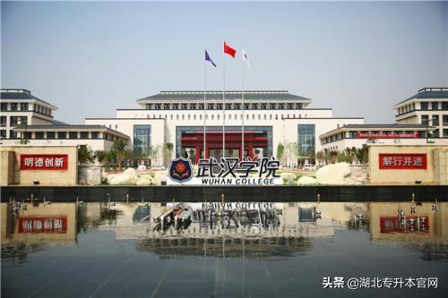 2019年武汉学院普通专升本录取分数线