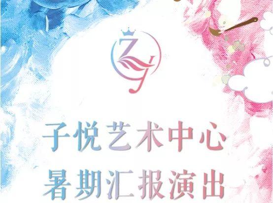 【活动】商南县子悦艺术中心2019年暑期汇报演出精彩回顾~