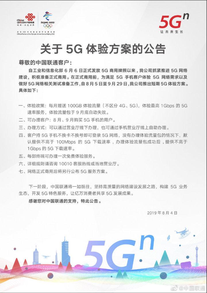 5G资费出炉 华为Mate 20 X(5G)火爆预约中