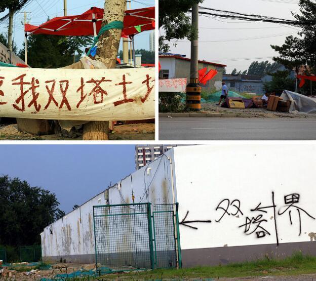 河北三河:村主任将集体土地贱卖给妻子转手赚了八个亿
