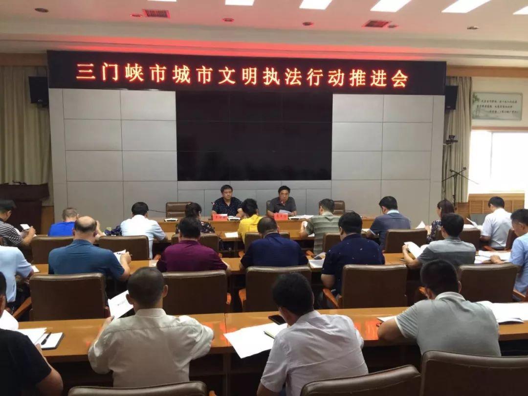 三门峡市召开文明执法专项行动推进会