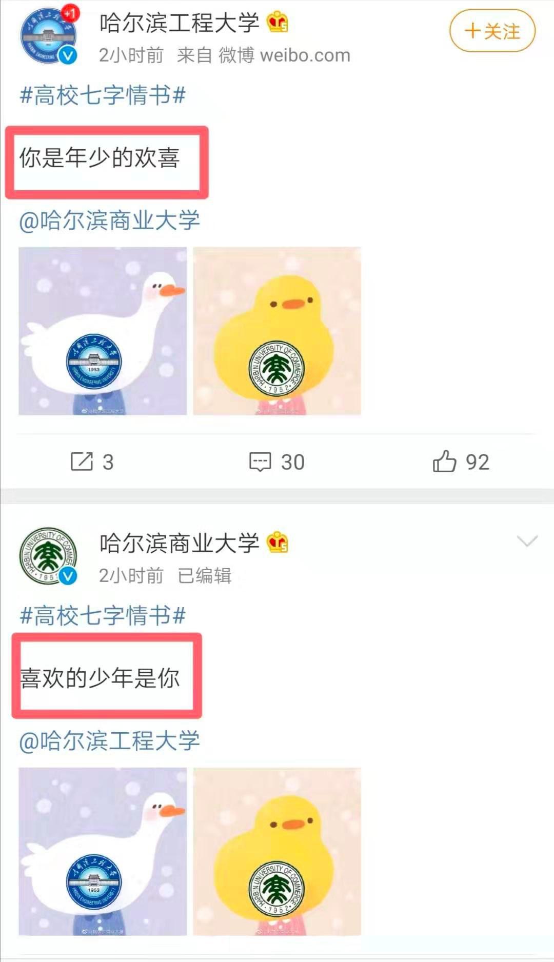 【七夕高校】各高校集体表白最美中文情话!