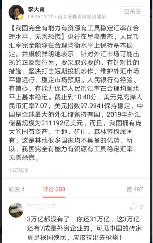 人民币跌破7,李大霄说我们有31万亿美元的外汇储备?他说错了?