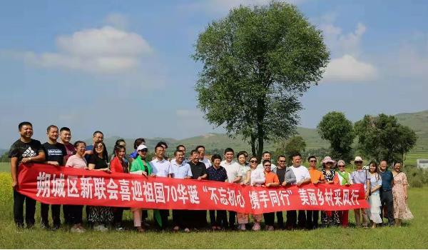 朔城区新联会组织开展喜迎祖国70华诞美丽乡村采风行活动
