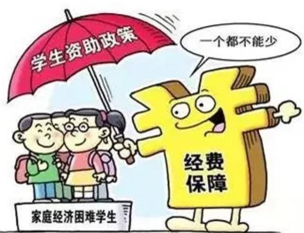 安徽省家庭经济困难学生认定工作实施办法出台 !