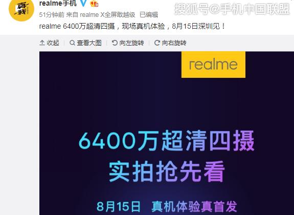 Realme怒怼Redmi:我才是真首发 64MP的镜头