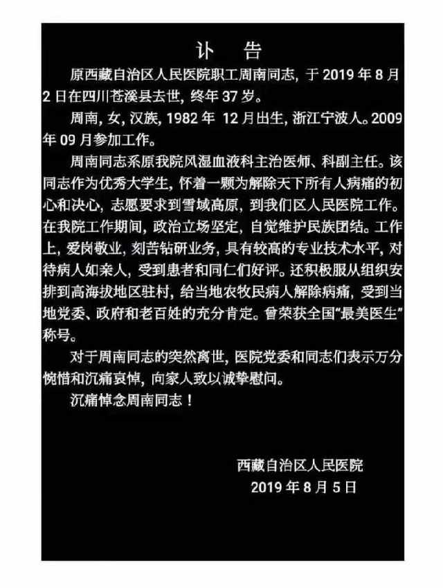 """悲痛!""""中国好医生""""周南离世,她是宁波人,年仅37岁"""