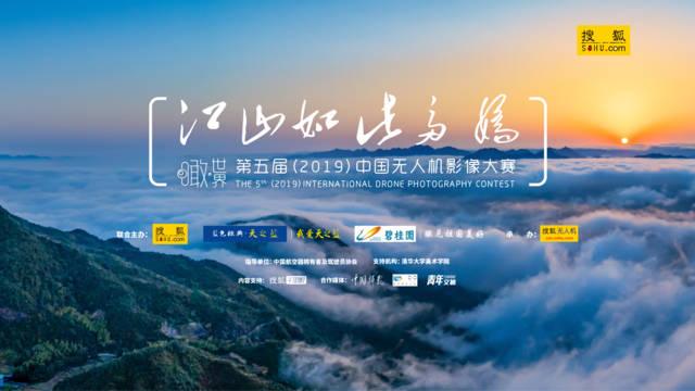 第五届(2019)中国无人机影像大赛征稿细则