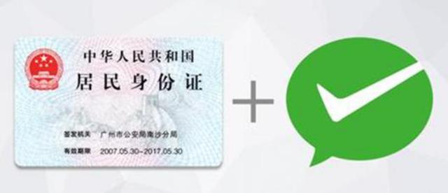 <b>微信身份证上线!目前正在广州推广,再也不用担心忘带身份证了</b>