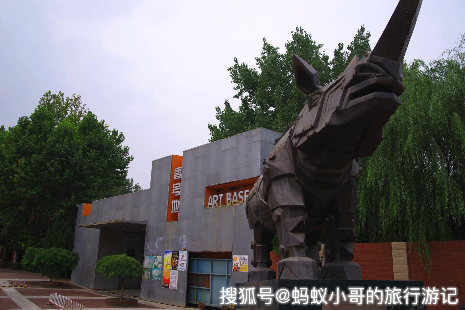北京一号地国际艺术区 闲走北京