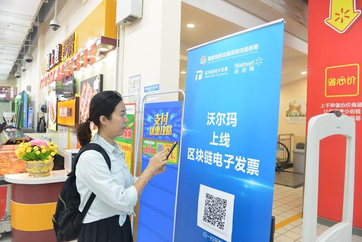 深圳区块链电子发票上线一周年:开票近600万张,金额达39亿元