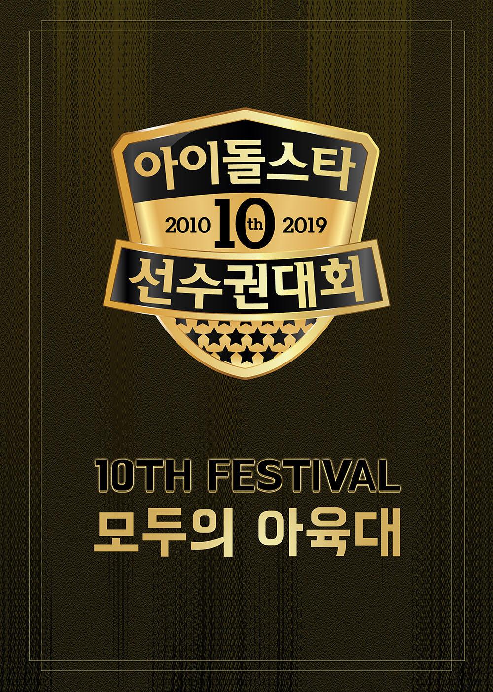 <b>MBC《偶像运动会》10周年 将追加新时代新项目</b>