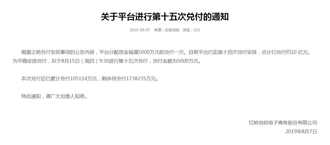 红岭创投8月15日进行第十五次兑付 剩余待兑付1738235万元