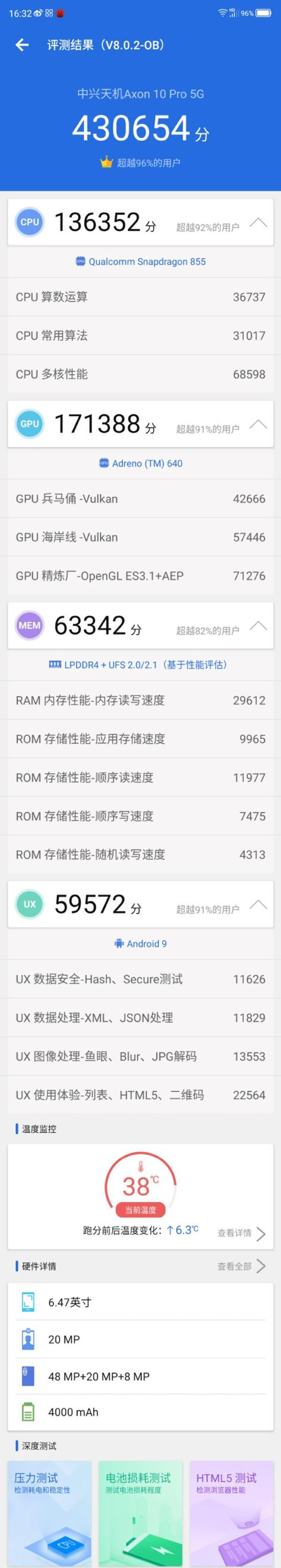 安兔兔公布中兴天机Axon 10 Pro 5G版跑分:430654