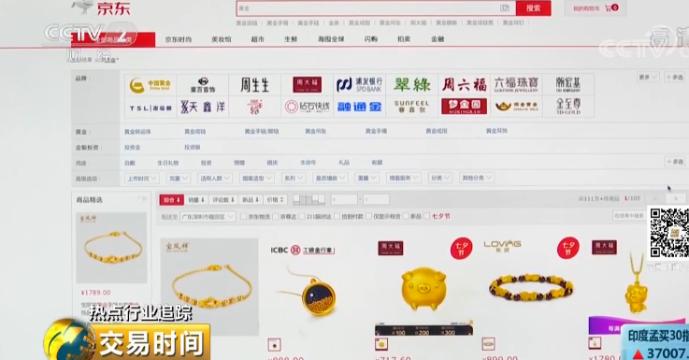 七夕黄金饰品销量暴增!一个月涨价30元/克,依旧挡不住行情的火