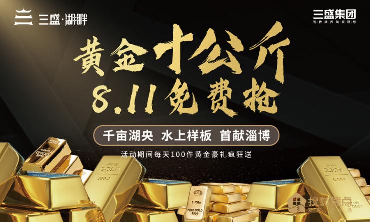 <b>8月11日  三盛·湖畔十公斤黄金免费抢!</b>