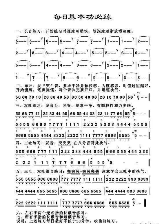练武功曲谱_练武功
