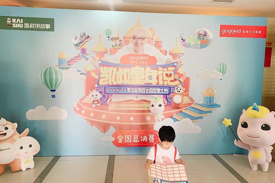 <b>gogokid冠名第五届凯叔全国故事大赛,已携手走进中国100城</b>